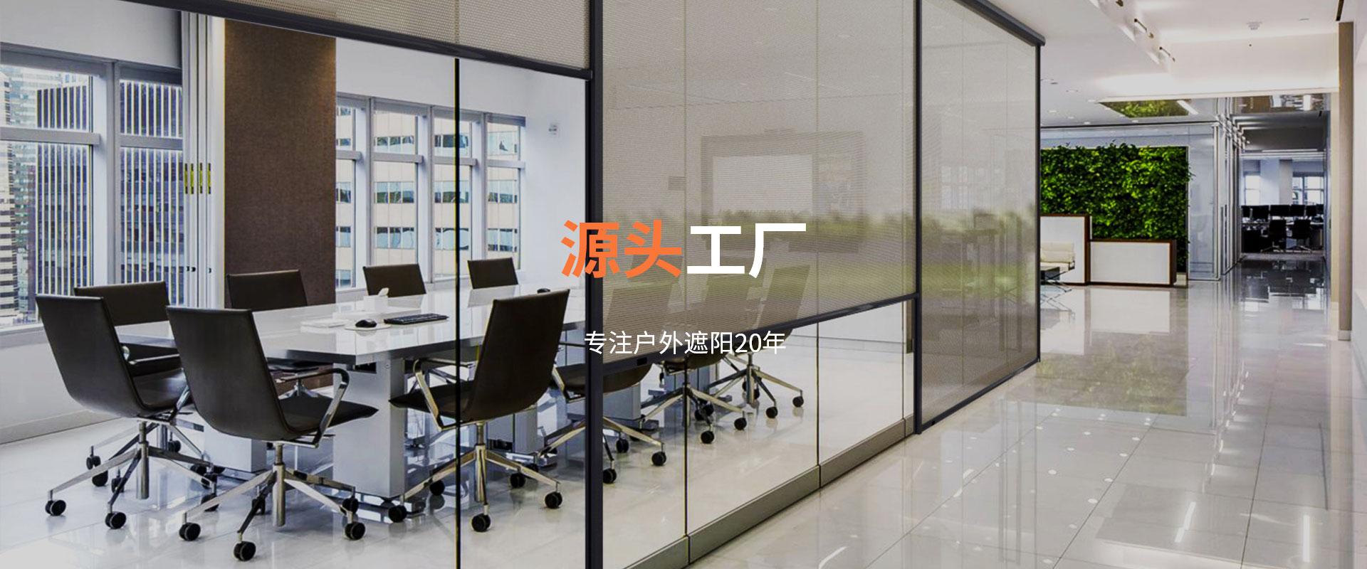 杭州双成遮阳制品有限公司